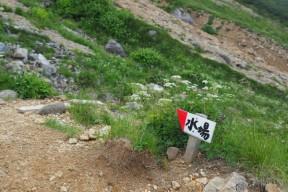 岩苔乗越の水場=黒部川の最初の一滴