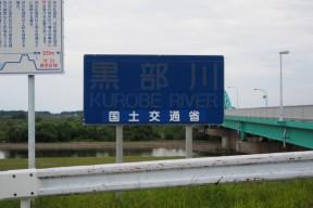 黒部川河口の標識