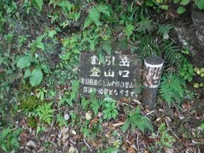 6:22 裏巻機渓谷遊歩道 下山予定(いつになるか?)の割引岳登山口の道標