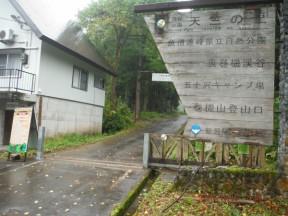 二日目 天仁の里入口のゲート