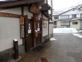 旅は新田の湯から始めた。