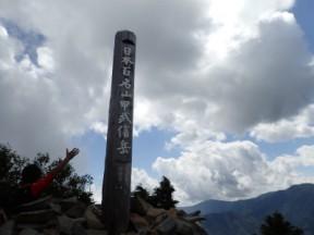 甲武信山頂